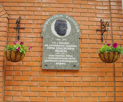 Меморіал МЕСМ