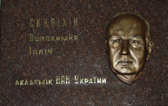 Меморіальна дошка до 90 річчя В.І.Скуріхіна
